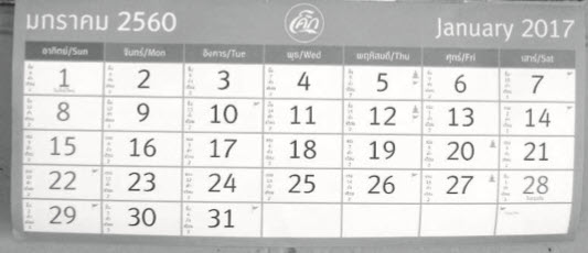 brown new battle of calendars 1